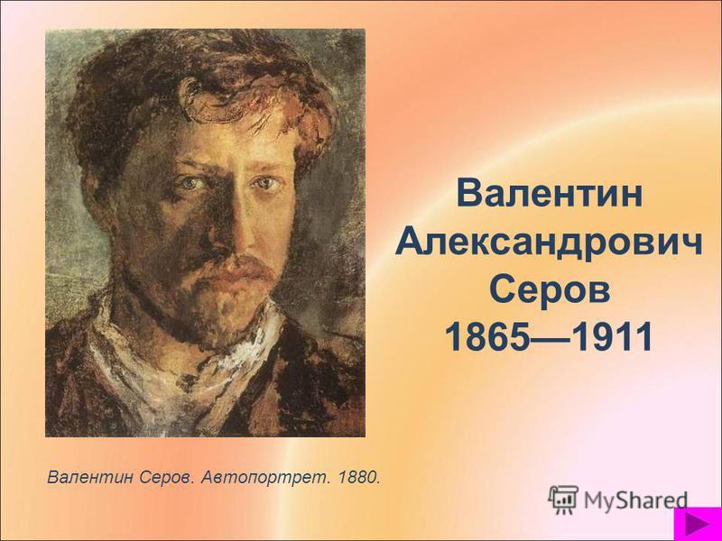 Валентин Серов. Автопортрет. 1880. Валентин Александрович Серов 18651911