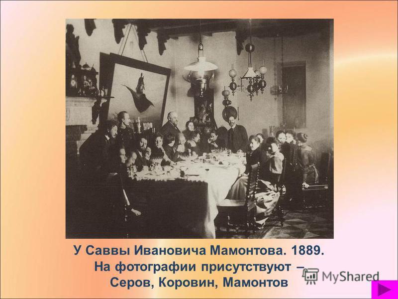 У Саввы Ивановича Мамонтова. 1889. На фотографии присутствуют – Серов, Коровин, Мамонтов