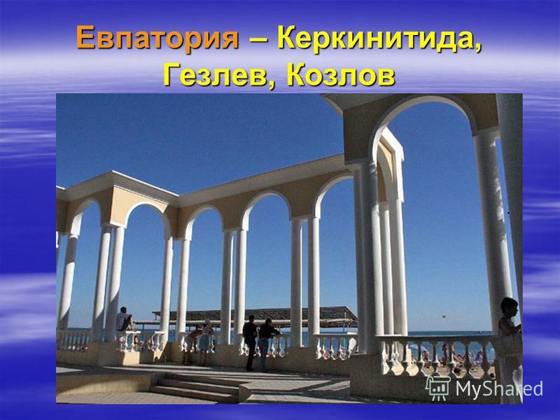 Евпатория – Керкинитида, Гезлев, Козлов