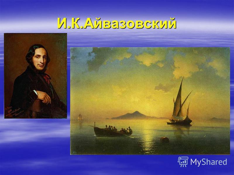 И.К.Айвазовский