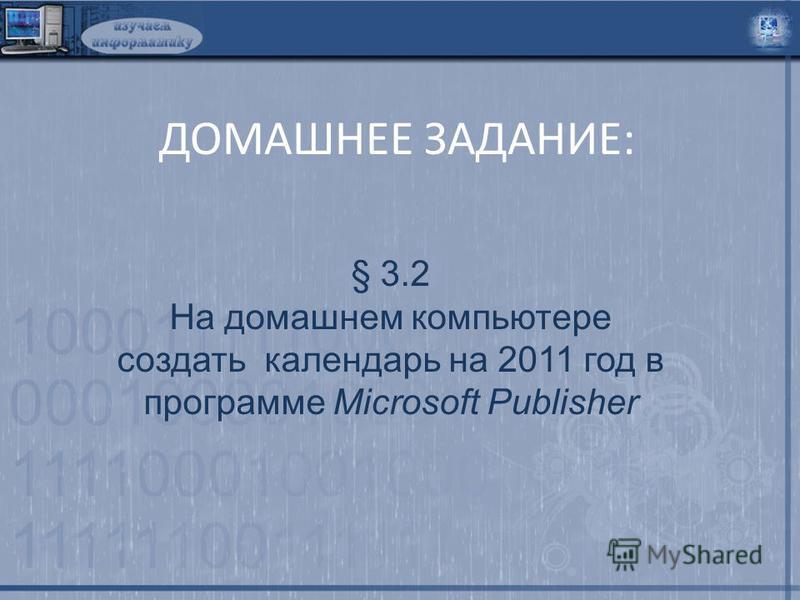 ДОМАШНЕЕ ЗАДАНИЕ: § 3.2 На домашнем компьютере создать календарь на 2011 год в программе Microsoft Publisher