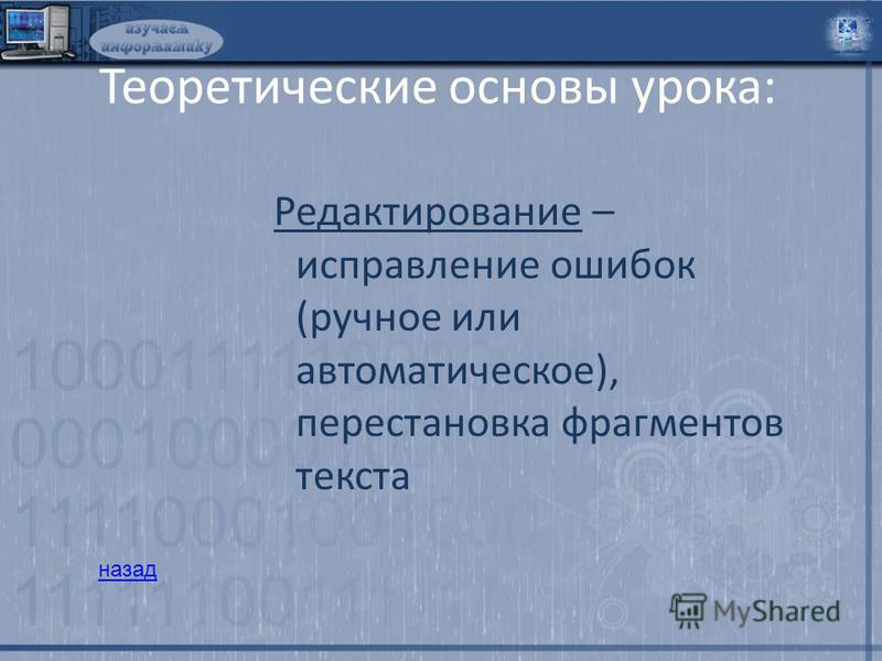 Теоретические основы урока: Редактирование – исправление ошибок (ручное или автоматическое), перестановка фрагментов текста назад