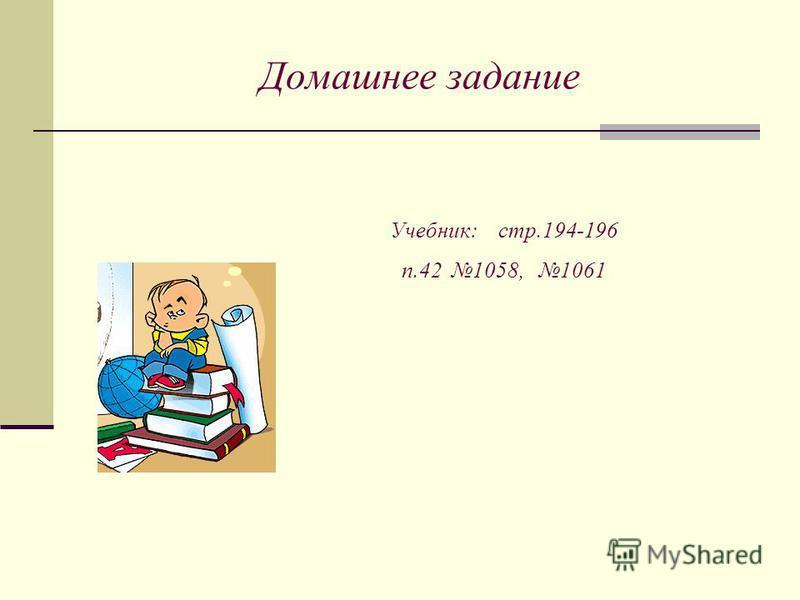 Домашнее задание Учебник: стр.194-196 п.42 1058, 1061