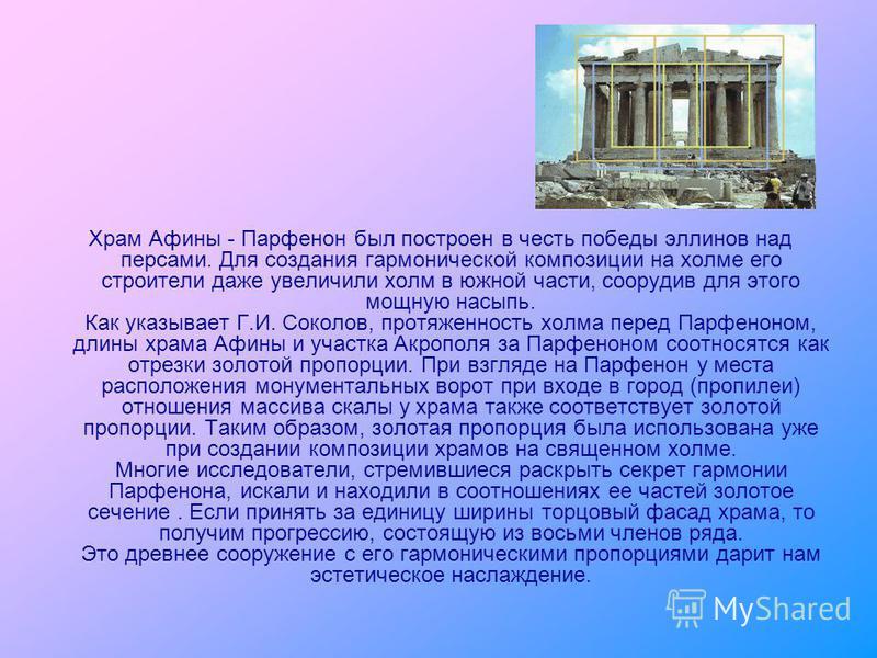 Храм Афины - Парфенон был построен в честь победы эллинов над персами. Для создания гармонической композиции на холме его строители даже увеличили холм в южной части, соорудив для этого мощную насыпь. Как указывает Г.И. Соколов, протяженность холма п