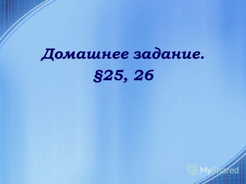 Домашнее задание. §25, 26