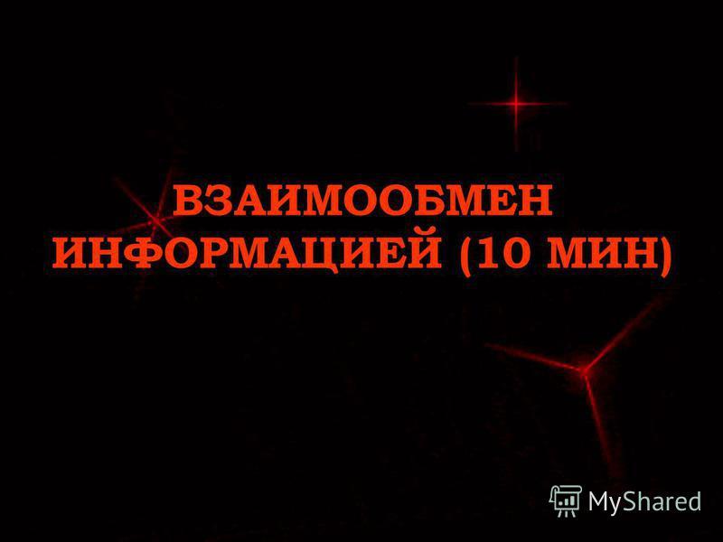 ВЗАИМООБМЕН ИНФОРМАЦИЕЙ (10 МИН)