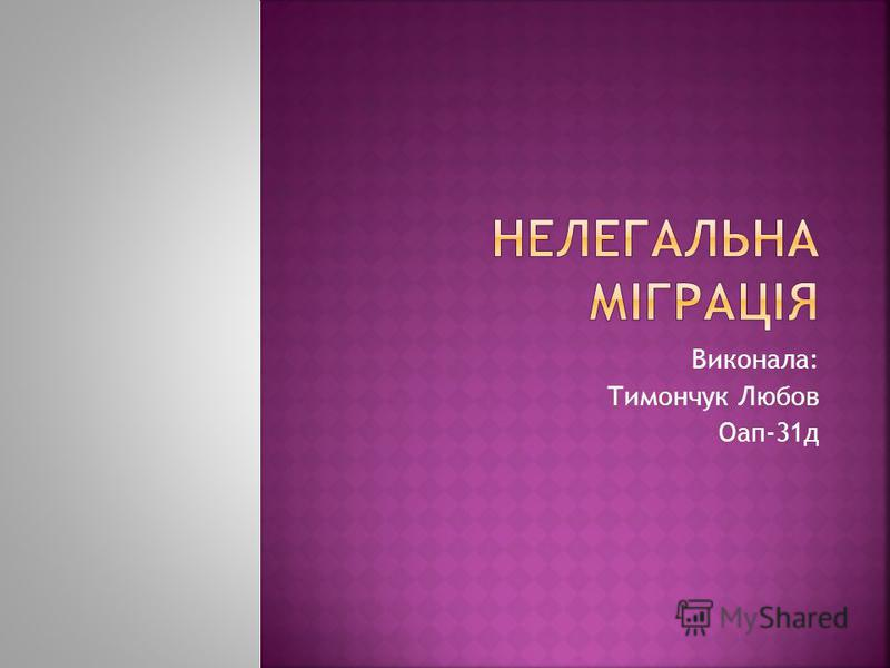 Виконала: Тимончук Любов Оап-31д