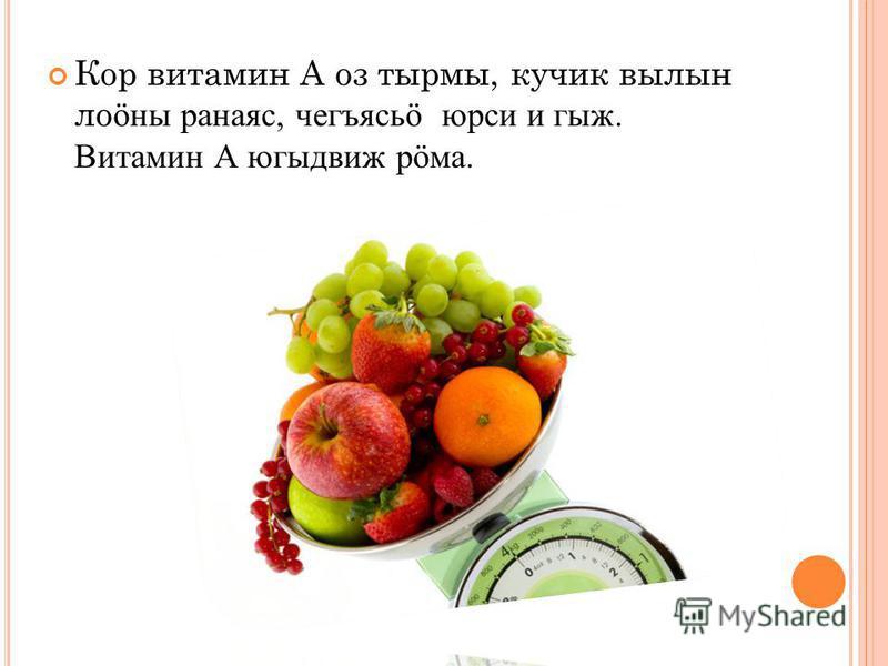 Кор витамин А оз тырмы, кучик вылын ло öны ранаяс, чегъясьö юрси и гыж. Витамин А югыдвиж рöма.