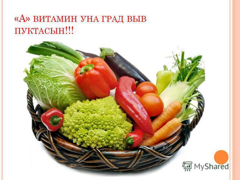 «А» ВИТАМИН УНА ГРАД ВЫВ ПУКТАСЫН !!!