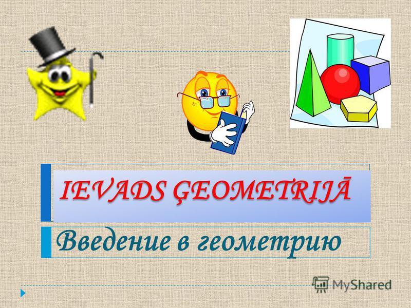 IEVADS ĢEOMETRIJĀ Введение в геометрию