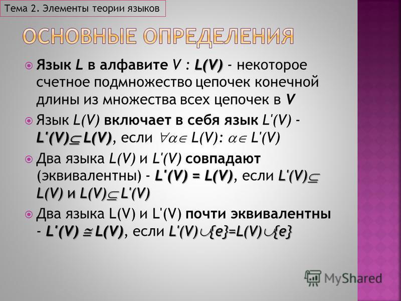 L(V) Язык L в алфавите V : L(V) - некоторое счетное подмножество цепочек конечной длины из множества всех цепочек в V L'(V) L(V) Язык L(V) включает в себя язык L'(V) - L'(V) L(V), если L(V): L'(V) L'(V) = L(V)L'(V) L(V) и L(V) L'(V) Два языка L(V) и