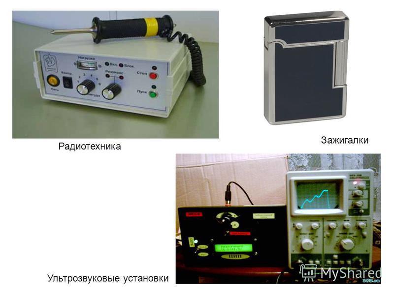 Ультрозвуковые установки Радиотехника Зажигалки