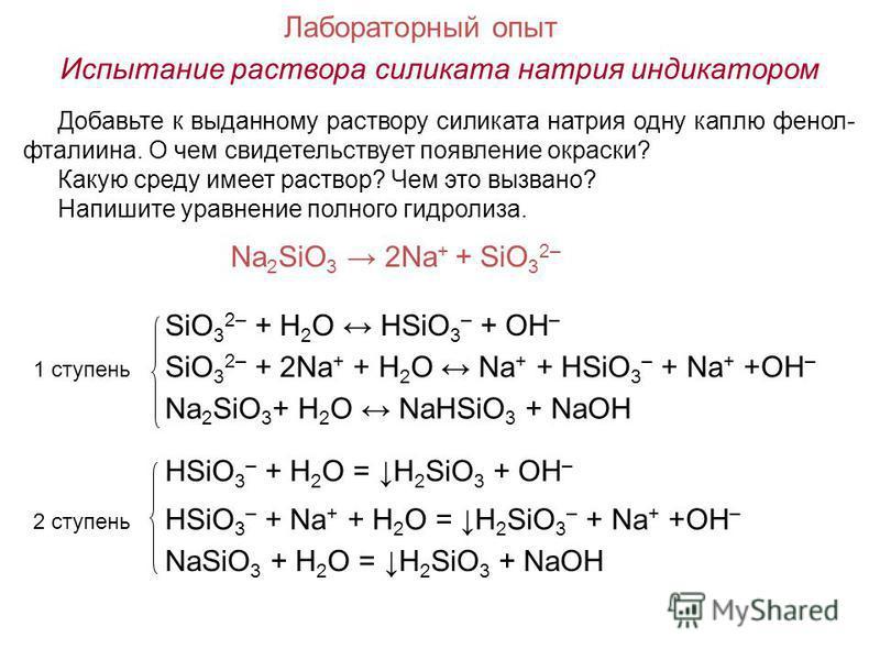 Лабораторный опыт Испытание раствора силиката натрия индикатором Добавьте к выданному раствору силиката натрия одну каплю фенол- фталиина. О чем свидетельствует появление окраски? Какую среду имеет раствор? Чем это вызвано? Напишите уравнение полного