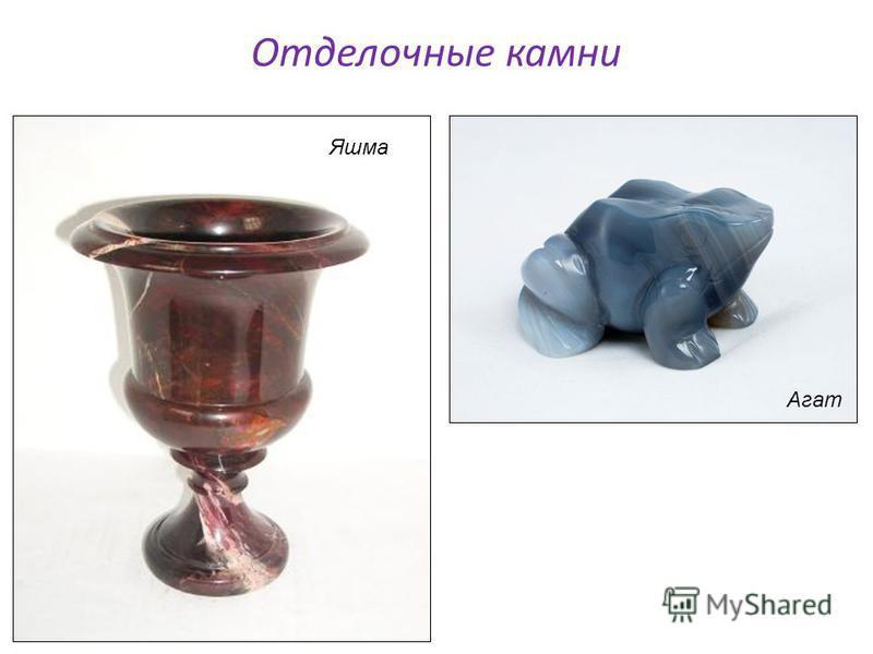 Отделочные камни Яшма Агат
