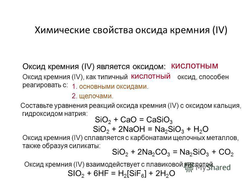 Химические свойства оксида кремния (IV) Оксид кремния (IV) является оксидом: кислотным Оксид кремния (IV), как типичный оксид, способен реагировать с: кислотный 1. основными оксидами. 2. щелочами. Составьте уравнения реакций оксида кремния (IV) с окс