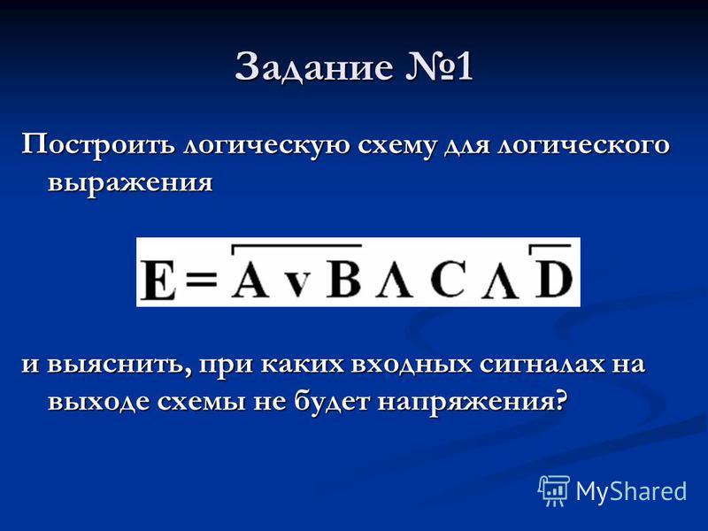 Задание 1 Построить логическую схему для логического выражения и выяснить, при каких входных сигналах на выходе схемы не будет напряжения?