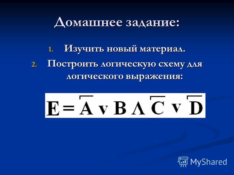 Домашнее задание: 1. Изучить новый материал. 2. Построить логическую схему для логического выражения: