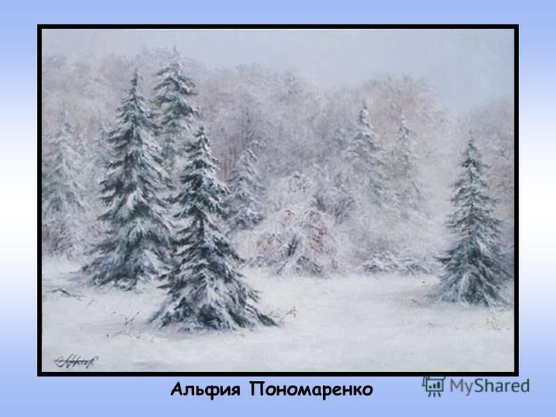 Альфия Пономаренко