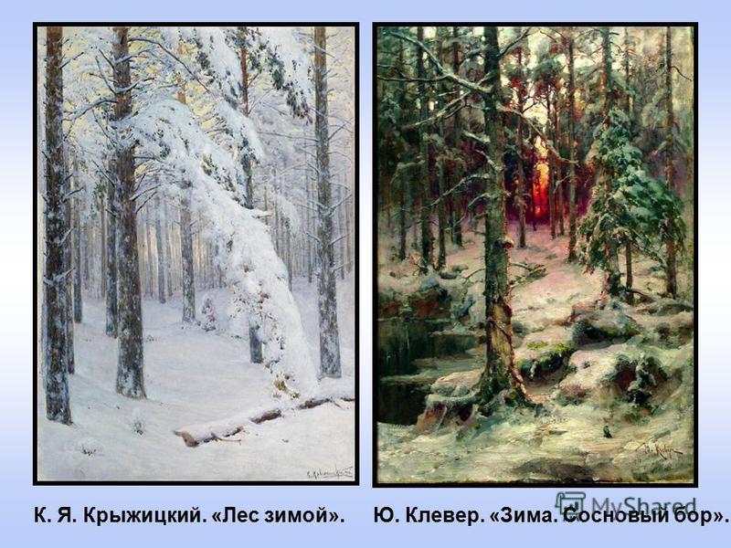 К. Я. Крыжицкий. «Лес зимой».Ю. Клевер. «Зима. Сосновый бор».