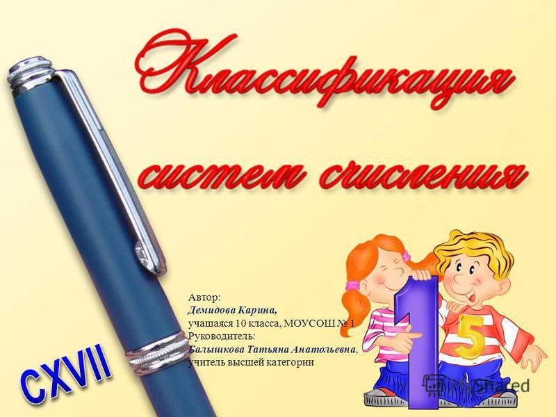 Автор: Демидова Карина, учащаяся 10 класса, МОУСОШ 1 Руководитель: Балышкова Татьяна Анатольевна, учитель высшей категории