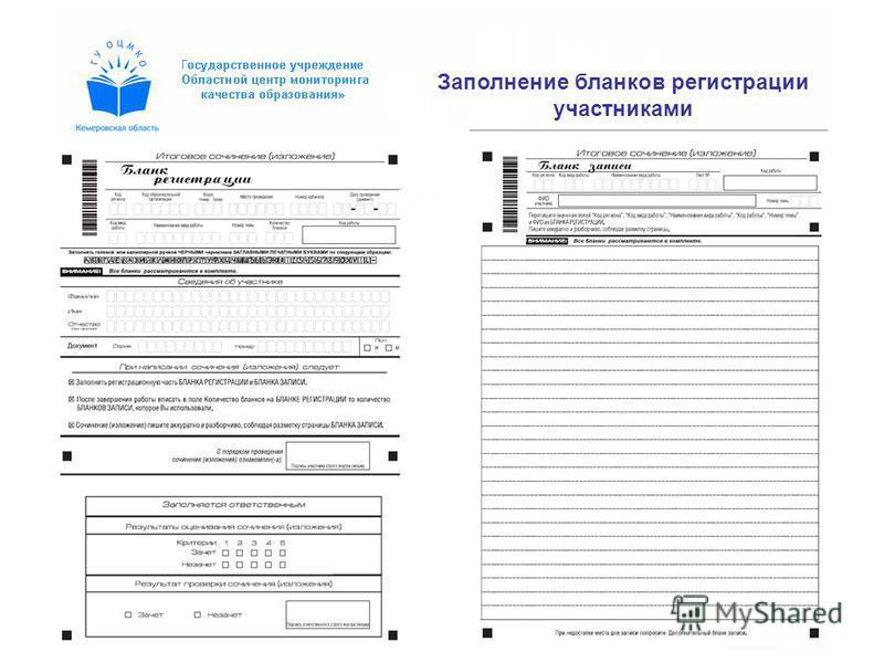Заполнение бланков регистрации участниками
