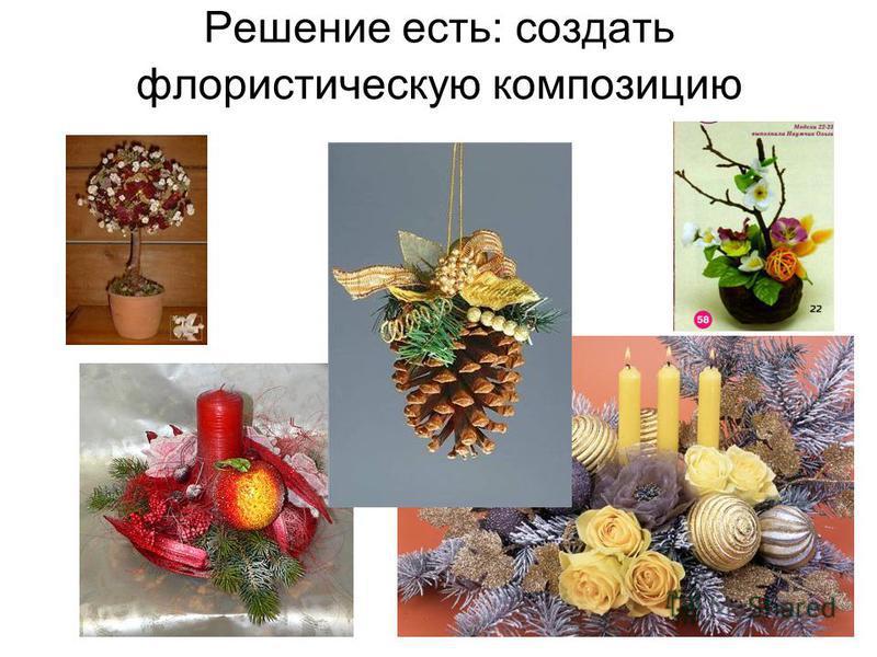 Решение есть: создать флористическую композицию