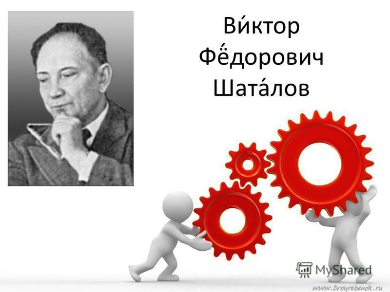 Ви́ктор Фё́федорович Шата́лов
