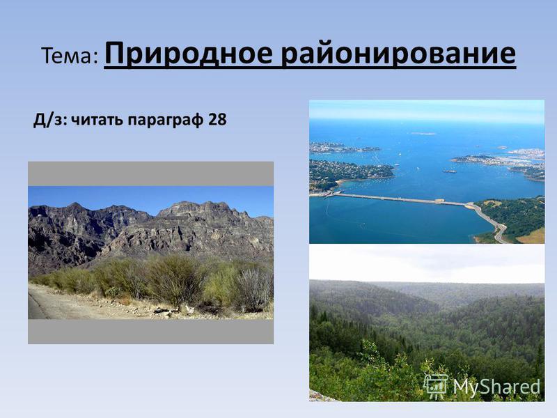 Тема: Природное районирование Д/з: читать параграф 28