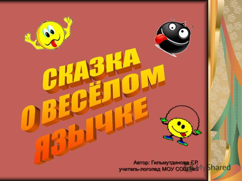 Автор: Гильмутдинова Г.Р. учитель-логопед МОУ СОШ 5