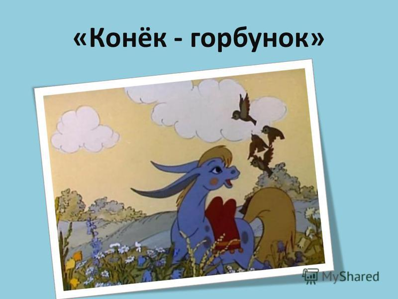 «Конёк - горбунок»