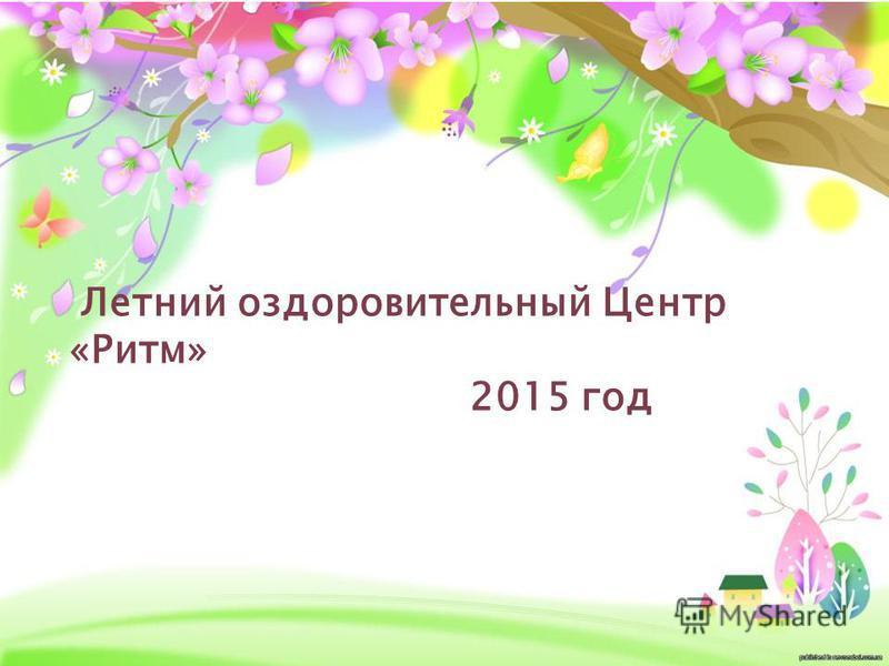 Летний оздоровительный Центр «Ритм» 2015 год