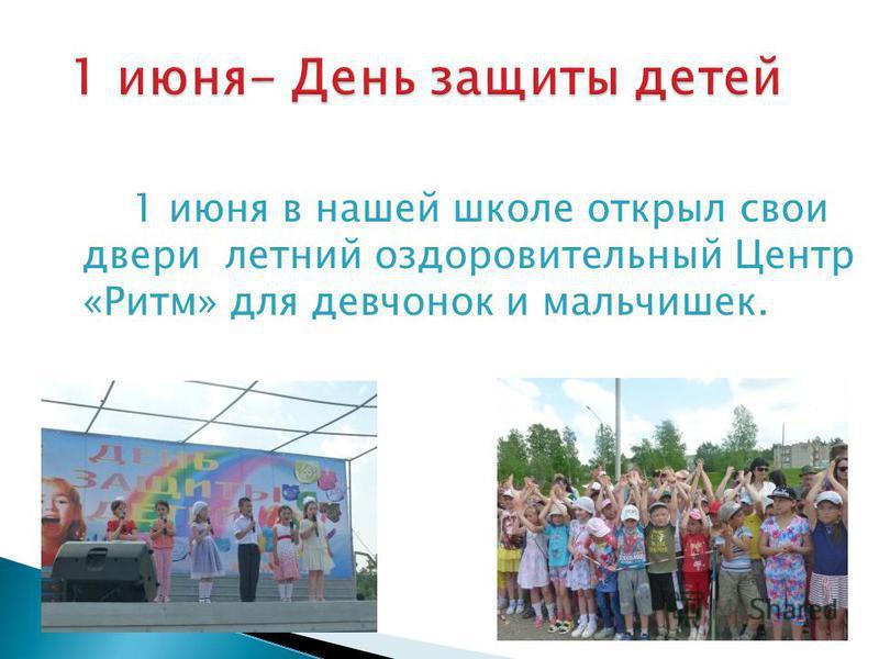 1 июня в нашей школе открыл свои двери летний оздоровительный Центр «Ритм» для девчонок и мальчишек.