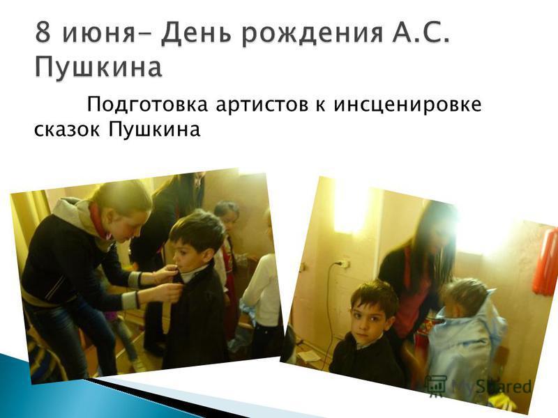 Подготовка артистов к инсценировке сказок Пушкина