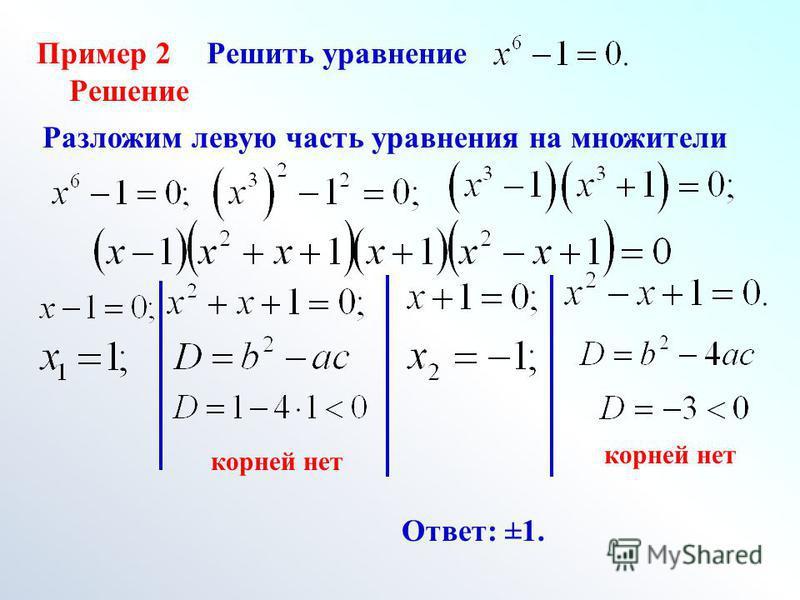 Пример 2Решить уравнение Решение Разложим левую часть уравнения на множители корней нет Ответ: ±1.