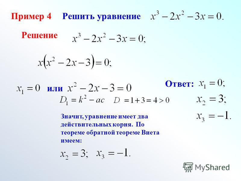 Пример 4Решить уравнение или Значит, уравнение имеет два действительных корня. По теореме обратной теореме Виета имеем: Ответ: Решение