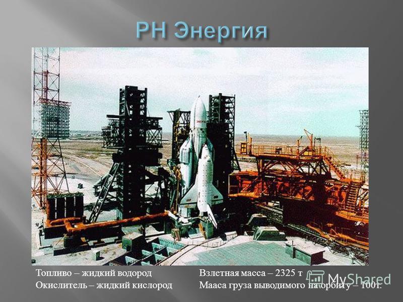 Топливо – жидкий водород Окислитель – жидкий кислород Взлетная масса – 2325 т Мааса груза выводимого на орбиту – 100 т.