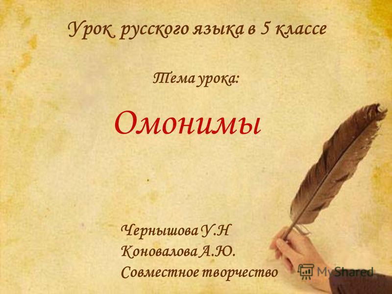 Урок русского языка в 5 классе Тема урока: Омонимы Чернышова У.Н Коновалова А.Ю. Совместное творчество