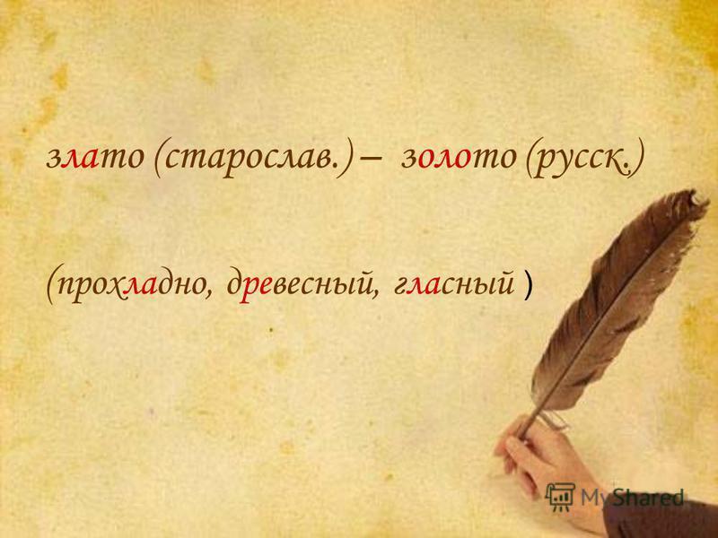 злато (старослав.) – золото (русск.) ( прохладно, древесный, гласный )