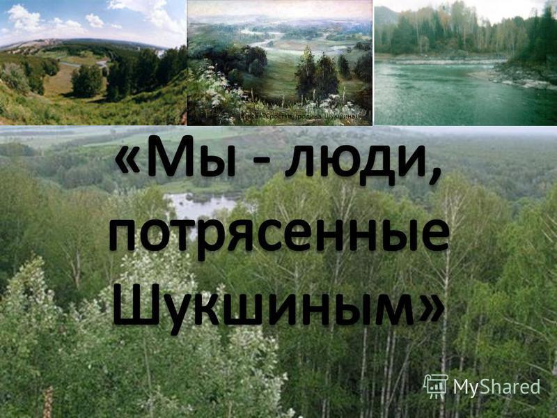 В. Кукса «Сростки. (родина Шукшина)»
