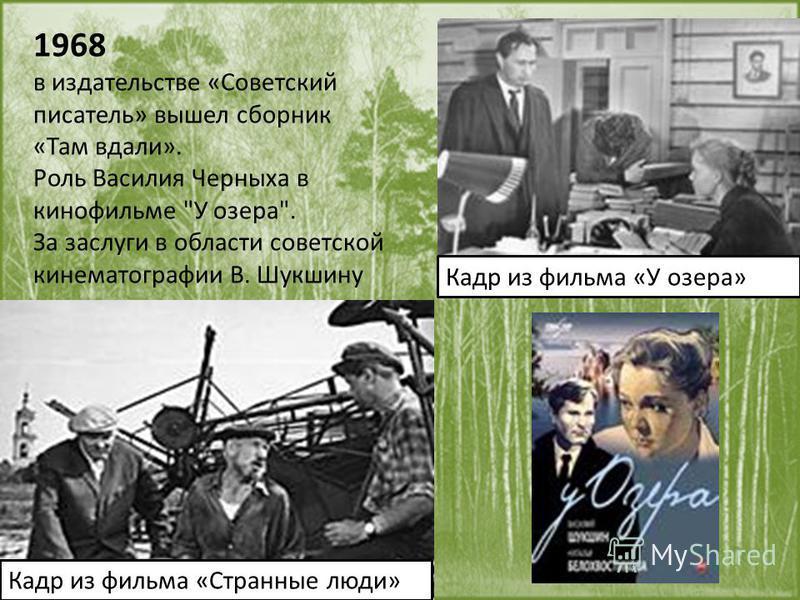 1968 в издательстве «Советский писатель» вышел сборник «Там вдали». Роль Василия Черныха в кинофильме