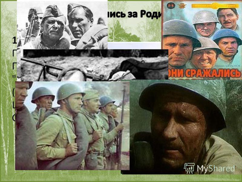 1974, конец мая Последняя роль В. Шукшина - Петр Лопахин в кинофильме Они сражались за Родину (по мотивам романа М. Шолохова), режиссер - С.Бондарчук.
