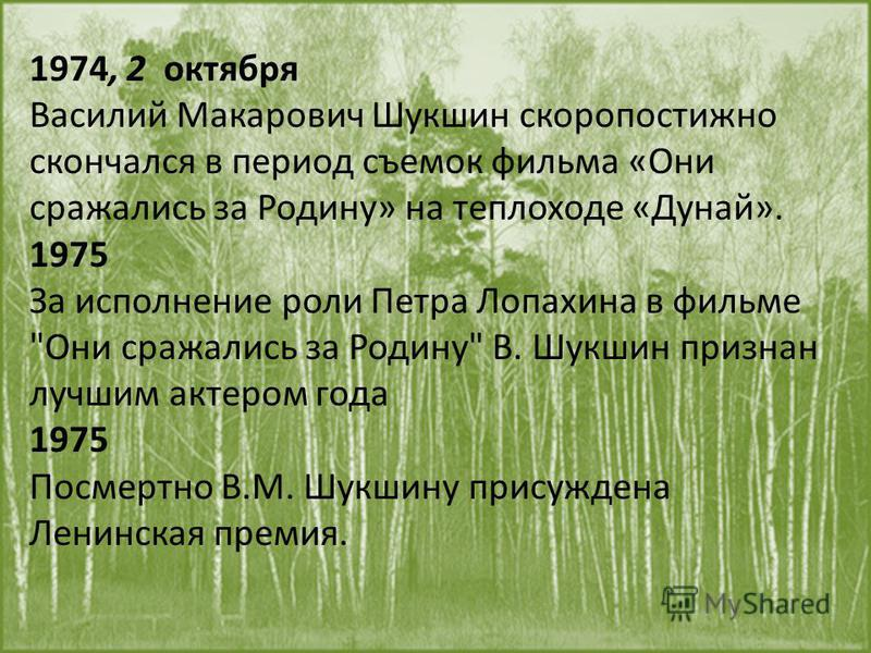 1974, 2 октября Василий Макарович Шукшин скоропостижно скончался в период съемок фильма «Они сражались за Родину» на теплоходе «Дунай». 1975 За исполнение роли Петра Лопахина в фильме
