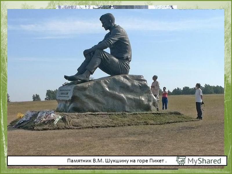 Могила В.М. Шукшина в Москве Памятник В.М. Шукшину в Сростках Памятник В.М. Шукшину на горе Пикет.