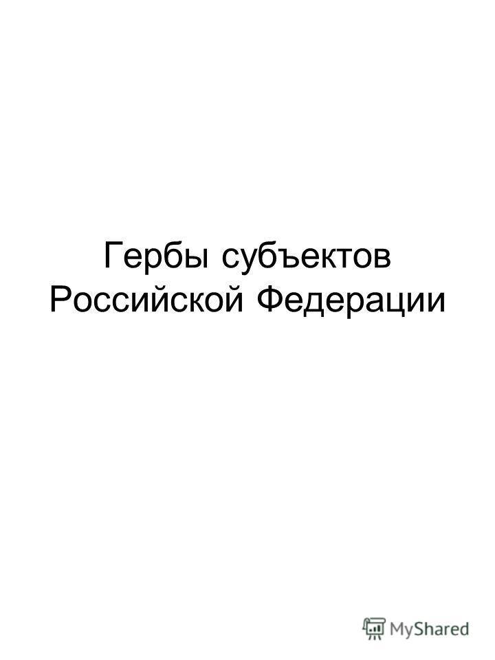 Гербы субъектов Российской Федерации
