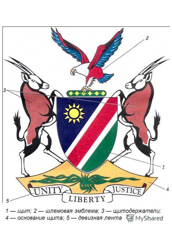 1 щит; 2 шлемовая эмблема; 3 щитодержатели; 4 основание щита; 5 девизная лента