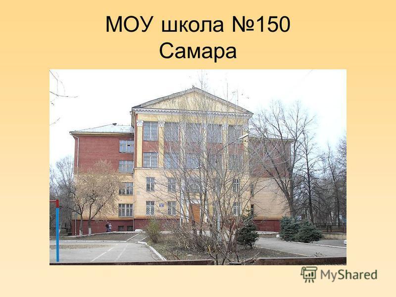 МОУ школа 150 Самара