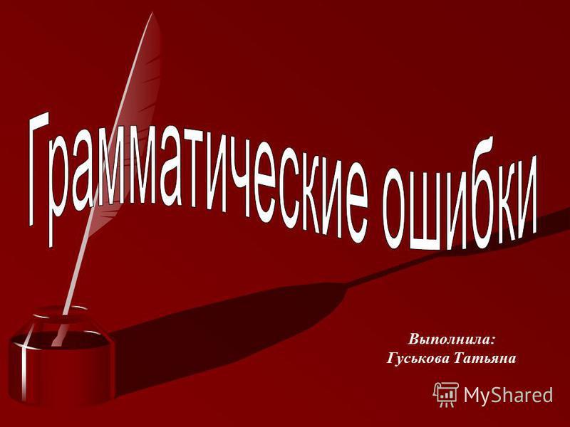 Выполнила: Гуськова Татьяна