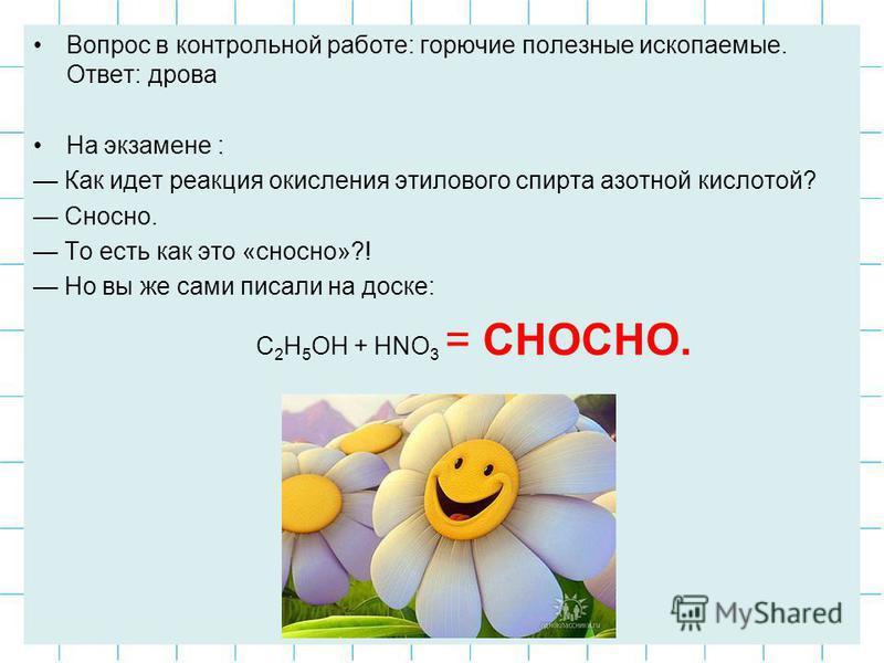 Встречаются два физика и химик. Один физик говорит: -