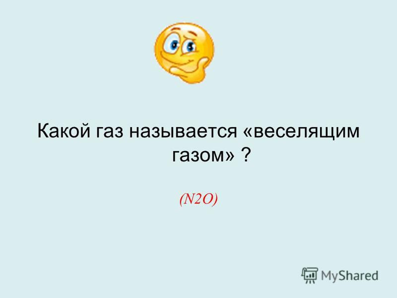 Вопрос 1 Какая кислота называется «купоросным маслом» или «хлебом химии»? (серная)