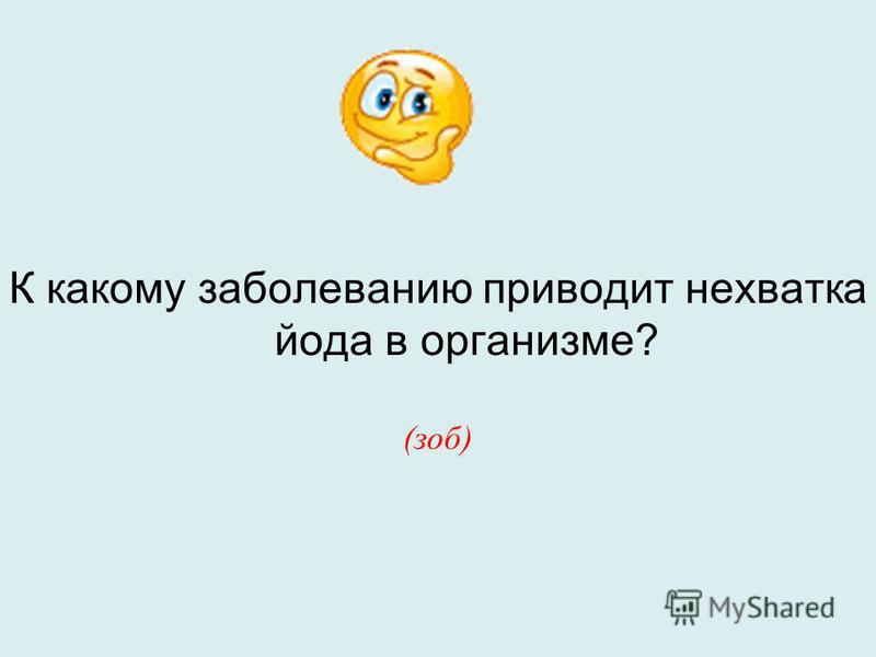 Вопрос 1 Какой газ называется «веселящим газом» ? (N2O)
